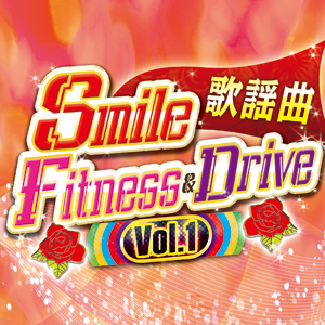 Smile Fitness & Drive Vol.1